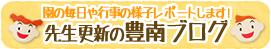 豊南幼稚園のブログ